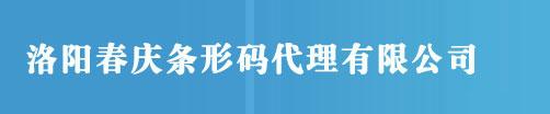 洛阳条形码申请_商品条码注册_产品条形码办理